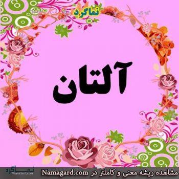 معنی اسم آلتان - آلتان - اسم های ترکی دخترانه زیبابامعنی