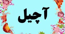 معنی اسم آچیل – معنی آچیل – اسم پسرانه ترکی