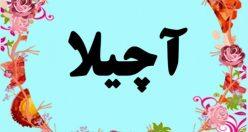معنی اسم آچیلا – معنی آچیلا – اسم پسرانه ترکی