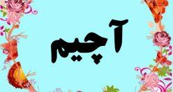 معنی اسم آچیم – معنی آچیم – اسم پسرانه ترکی