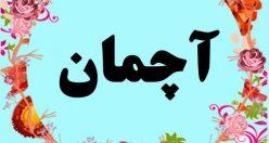 معنی اسم آچمان – معنی آچمان – اسم پسرانه ترکی