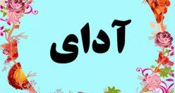 معنی اسم آدای – معنی آدای – اسم پسرانه ترکی