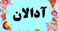 معنی اسم آدالان – معنی آدالان – نام زیبای پسرانه ترکی