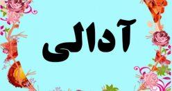 معنی اسم آدالی – معنی آدالی – نام پسرانه ترکی