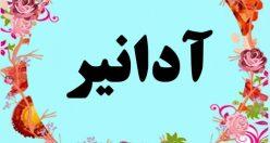 معنی اسم آدانیر – معنی آدانیر – اسم پسرانه ترکی