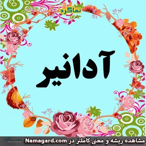 معنی اسم آدانیر