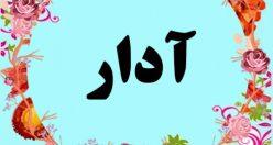 معنی اسم آدار – معنی آدار – اسم پسرانه ترکی اصیل