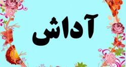 معنی اسم آداش -معنی آداش – نام پسرانه ترکی
