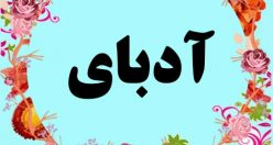 معنی اسم آدبای – معنی آدبای – اسم پسرانه ترکی