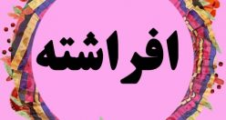 معنی اسم افراشته – نام افراشته – زیبا ترین نام های دخترانه گیلکی