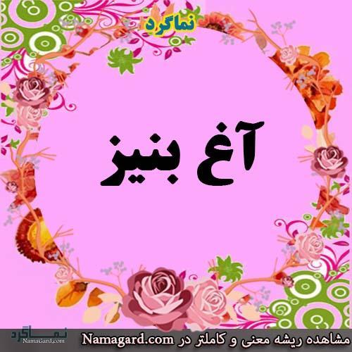 معنی اسم آغ بنیز - آغ بنیز - نامهای ترکی دخترانه زیبا با معنی