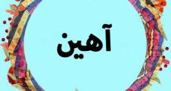 معنی اسم آهین – نام آهین – زیبا ترین نام های پسرانه گیلکی