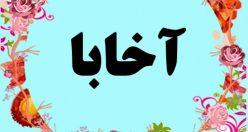 معنی اسم آخابا – معنی آخابا – اسم پسرانه ترکی