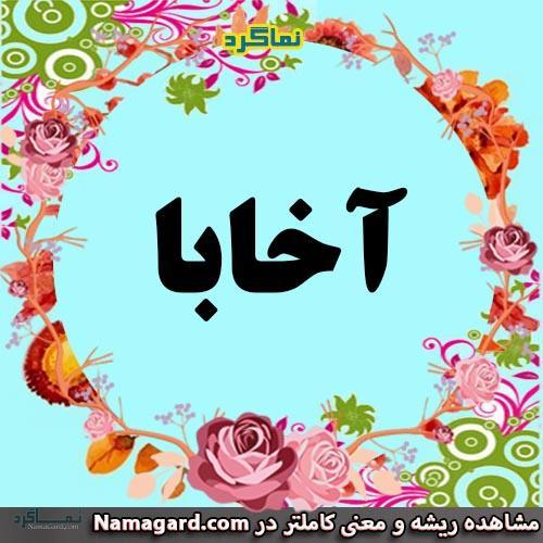 معنی اسم آخابا