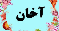 معنی اسم آخان – معنی آخان – اسم پسرانه ترکی