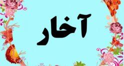 معنی اسم آخار – معنی آخار – اسم پسرانه ترکی
