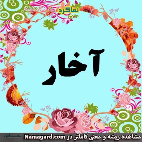 معنی اسم آخار