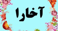 معنی اسم آخارا – معنی آخارا – اسم پسرانه ترکی