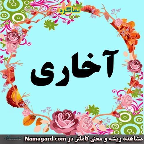 معنی اسم آخاری