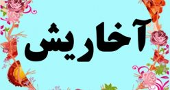 معنی اسم آخاریش – معنی آخاریش – اسم پسرانه ترکی