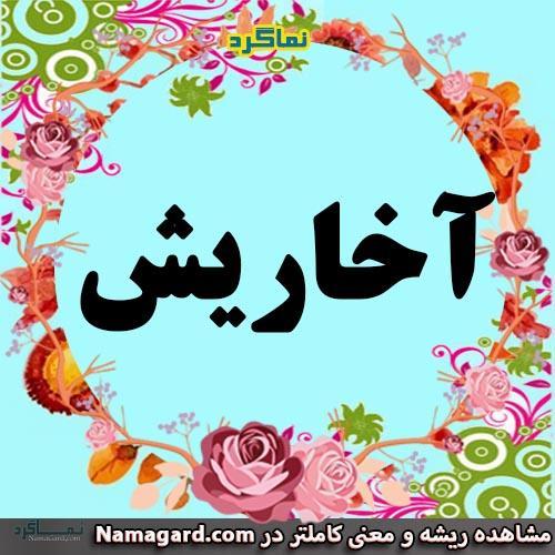 معنی اسم آخاریش