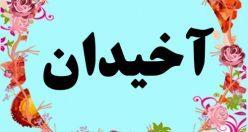 معنی اسم آخیدان – معنی آخیدان – اسم پسرانه ترکی