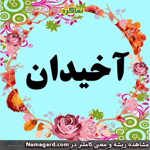 معنی اسم آخیدان