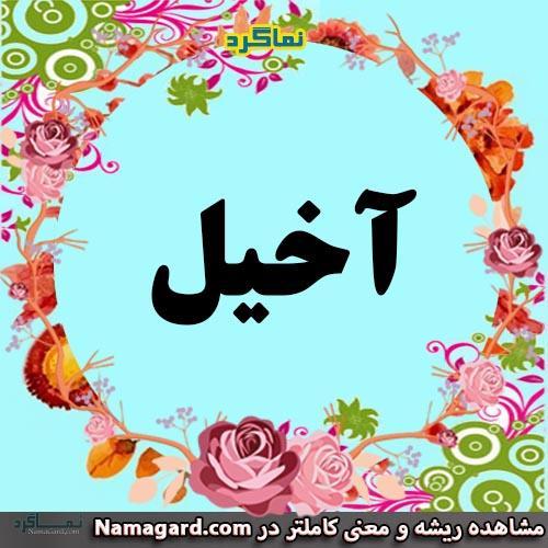 معنی اسم آخیل