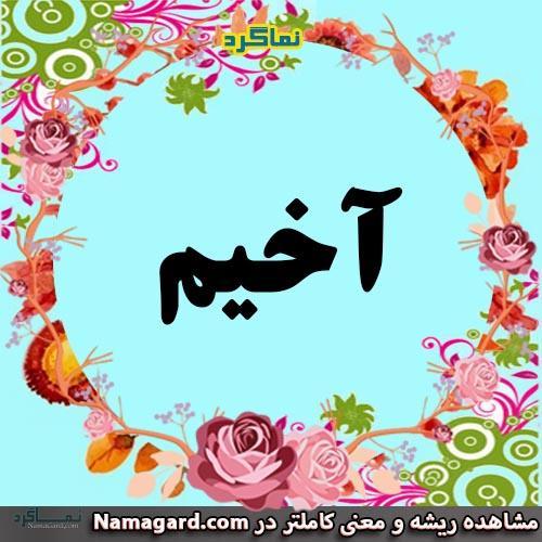 معنی اسم آخیم