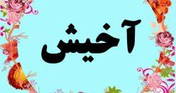 معنی اسم آخیش – معنی آخیش – اسم پسرانه ترکی