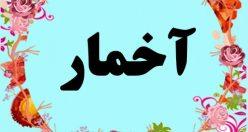 معنی اسم آخمار – معنی آخمار – اسم پسرانه ترکی