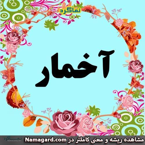 معنی اسم آخمار