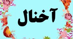معنی اسم آخنال – معنی آخنال – اسم پسرانه اصیل ترکی