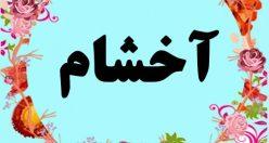 معنی اسم آخشام – معنی آخشام – اسم زیبای پسرانه ترکی
