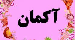 معنی اسم آکمان – نام آکمان – زیباترین اسم های دخترانه ترکی