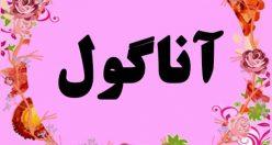 معنی اسم آناگول – نام آناگول – زیباترین اسم های دخترانه ترکی