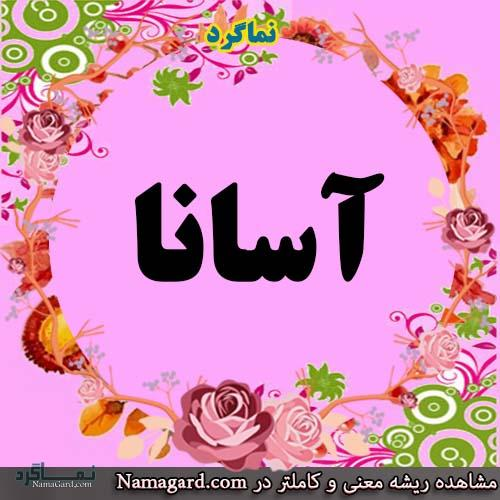معنی اسم آسانا - آسانا - اسم های ترکی دخترانه زیبابامعنی