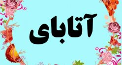 معنی اسم آتابای – معنی آتابای – اسم اصیل پسرانه ترکی