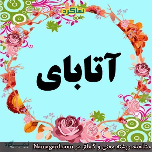 معنی اسم آتابای