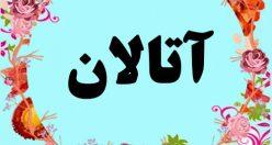 معنی اسم آتالان – معنی آتالان – اسم پسرانه ترکی