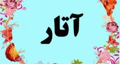 معنی اسم آتار – معنی آتار – اسم زیبای پسرانه ترکی
