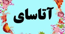 معنی اسم آتاسای – معنی آتاسای – اسم پسرانه ترکی