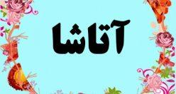 معنی اسم آتاشا – معنی آتاشا – اسم پسرانه ترکی