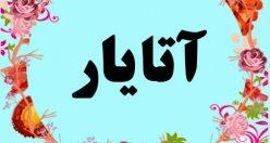 معنی اسم آتایار – معنی آتایار – اسم پسرانه ترکی