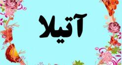 معنی اسم آتیلا – معنی آتیلا – اسم پسرانه ترکی