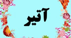 معنی اسم آتیر – معنی آتیر – اسم پسرانه ترکی