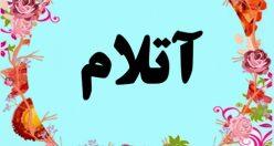 معنی اسم آتلام – معنی آتلام – اسم پسرانه ترکی
