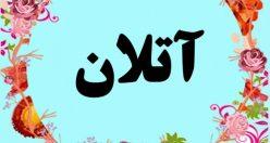 معنی اسم آتلان – معنی آتلان – اسم پسرانه ترکی