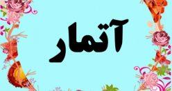 معنی اسم آتمار – معنی آتمار -اسم پسرانه ترکی