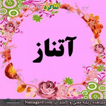 معنی نام آتناز - آتناز - اسم های زیبای ترکی بامعنی